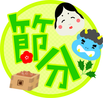Setsubun title