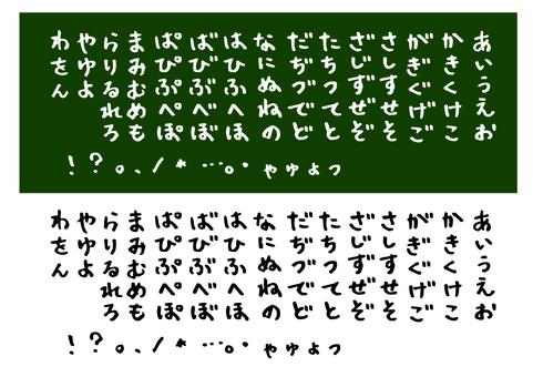 Handwritten characters Hiragana