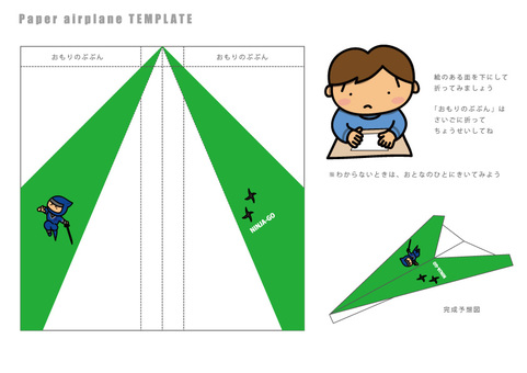Paper Airplane Template (ver. Ninja)