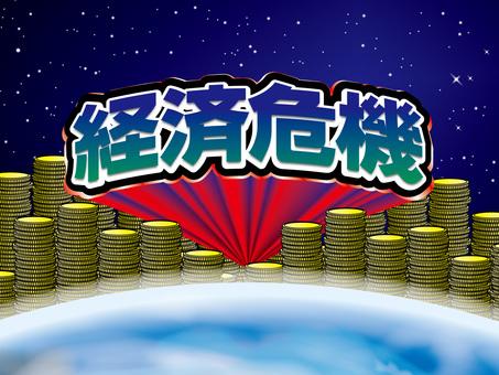 Crisis (10) Economic crisis and the earth
