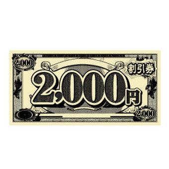 2000 yen ticket