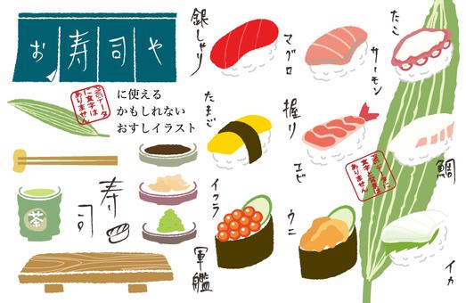 シンプルでかわいいお寿司イラスト