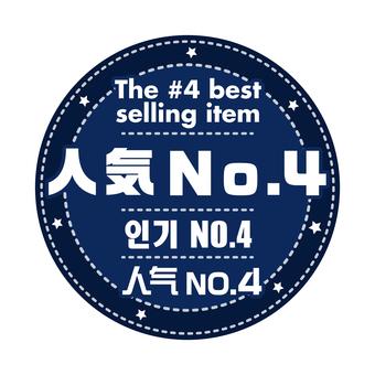 Popularity No. 4