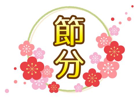 Setsubun 2016 - 12