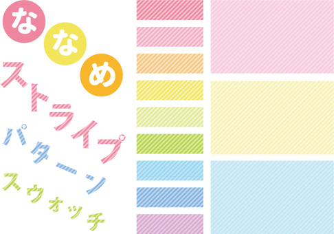 Naname stripe SET