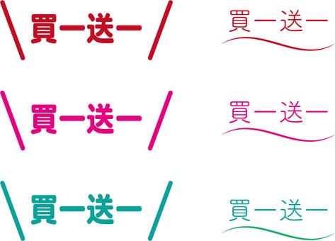 Taiwan slash wave balloon icon promotional material