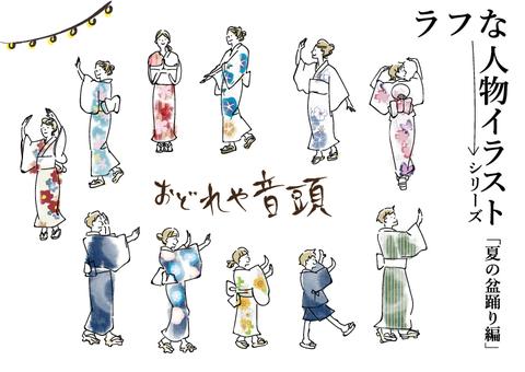 夏祭りや盆踊りをする浴衣の人物 男女