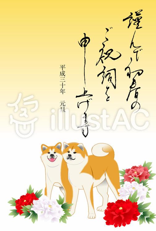 秋田犬ペアの年賀状・文字入り01のイラスト