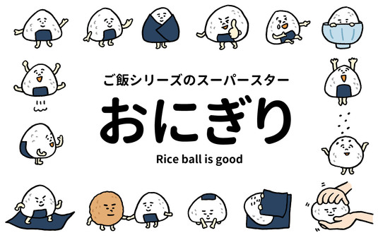 Rice ball set