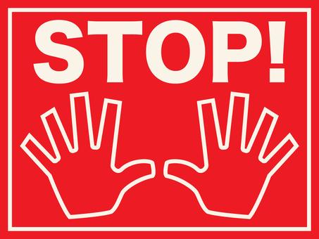 標識-STOP4