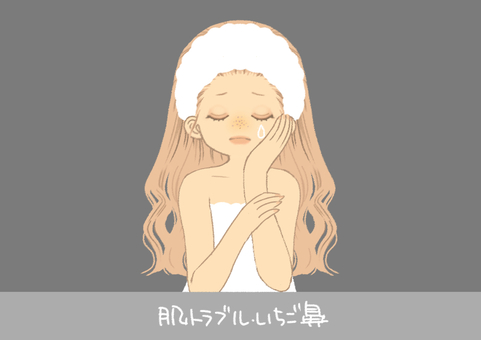피부 트러블 딸기 코
