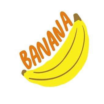 바나나 -BANANA