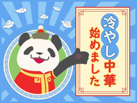 Guide - Panda 1