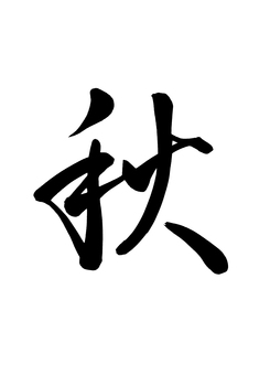 Pen text Qiu Xing book