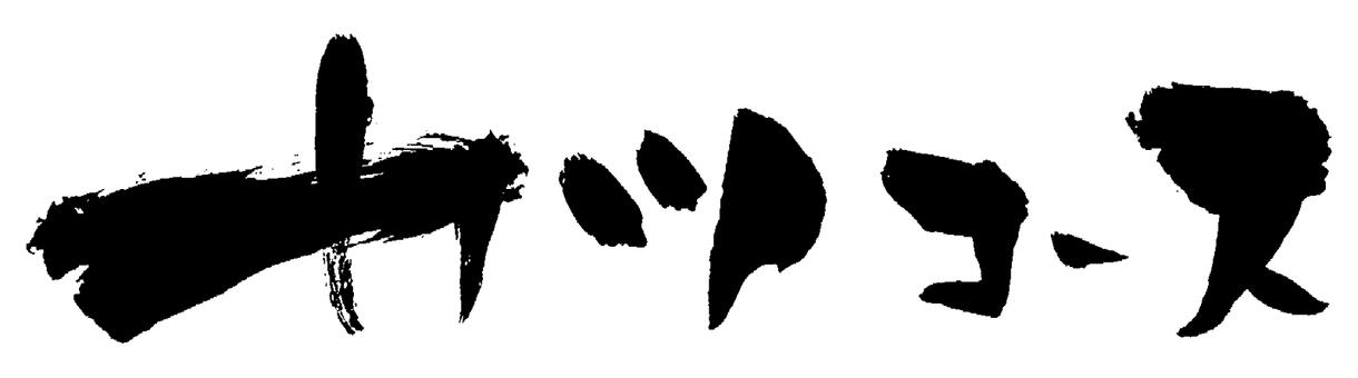 """Brush character """"Katsukose"""""""