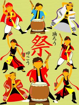 Festival (cs 2 ↓) Font (English Kikako)