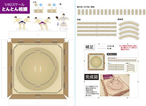 Tonto sumo wrestler 1/40 scale