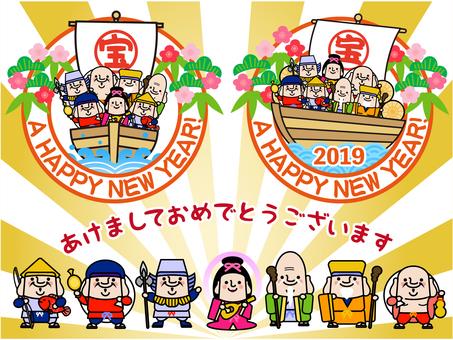 七福神と宝船のセット