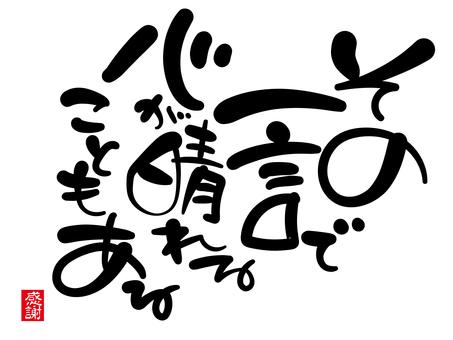 Brush character design words