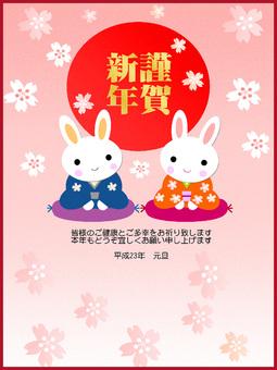 2011 Usagi New Year's card