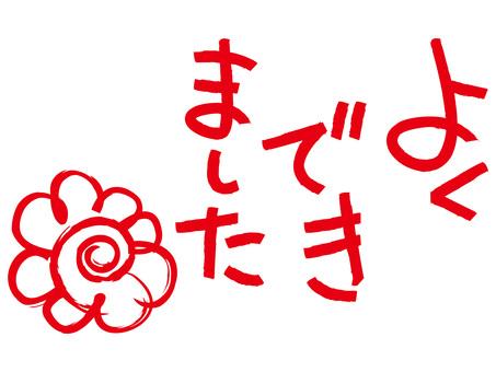잘 했어요! 꽃 마루