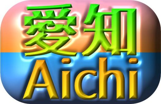Aichi-ken