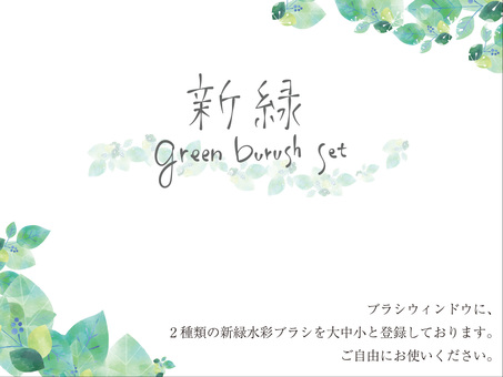 Fresh green brush set ver03
