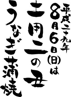 Miyu two Ox 2017 brush character