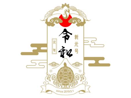 新年号_令和_01