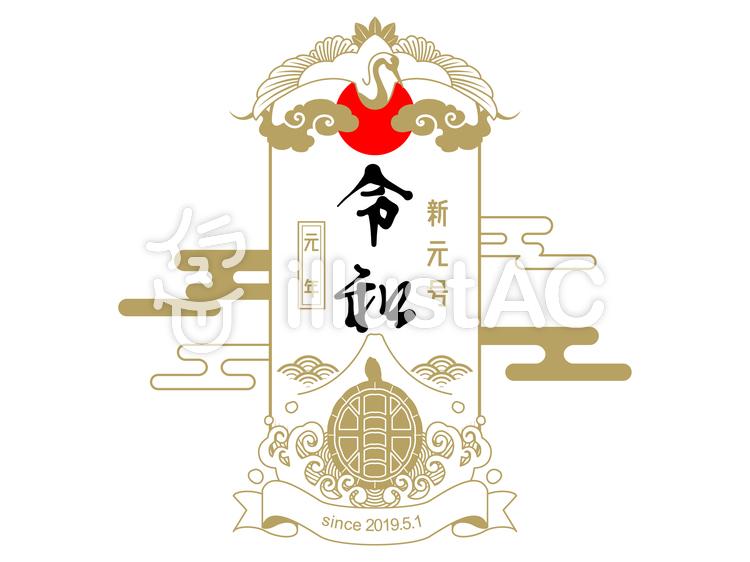 新年号_令和_01のイラスト