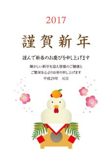 Chicken mirror cake postcards Happy New Year