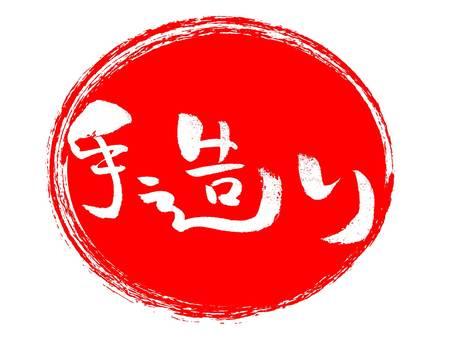 Handmade calligraphy