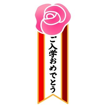 입학식 고교 02