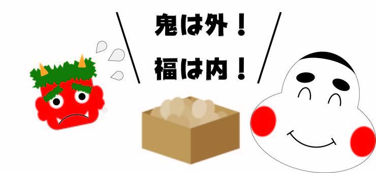 Demons are outside! Fukui is inside!