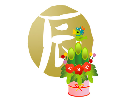 Dragon year New Year's card Kadomatsu and Yugite 1