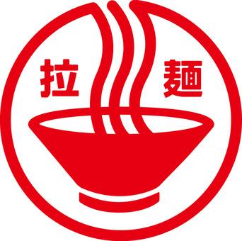 Ramen symbol mark (Loln sign)