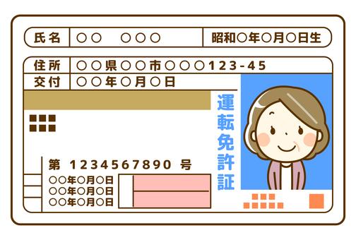 노인 여성의 운전 면허증