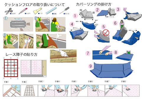 Cushion floor / How to hang a cover / Shoji paper sliding door