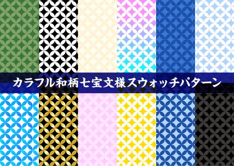 カラフル和柄七宝模様パターンセット