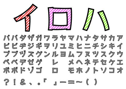 Rough Gothic Katakana / Striped Pattern