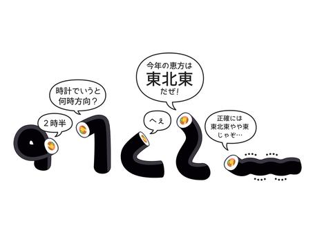 恵方巻ブラザーズB