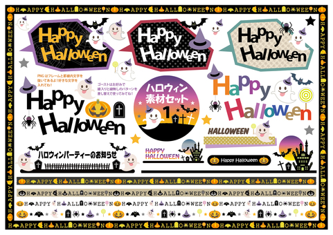Halloween material set 1