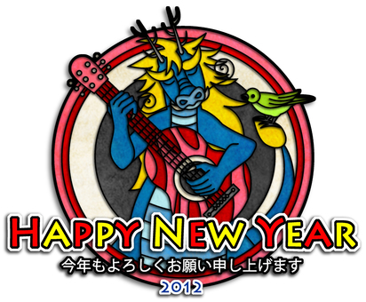 2012 Dragon year New Year's card guitar playing dragon 4