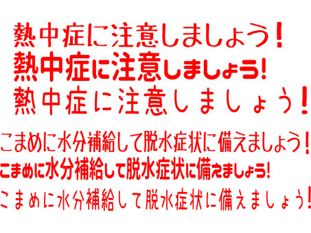 呼籲注意海報字體紅色