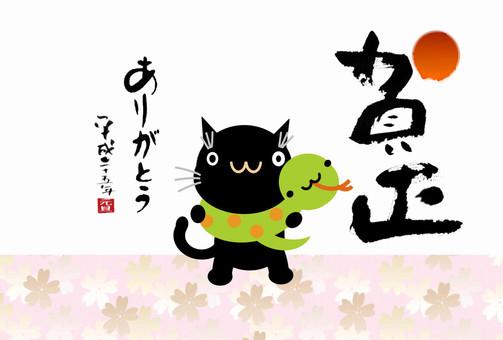 Mi New Year's Eroimaki Snake and Black Cat ①