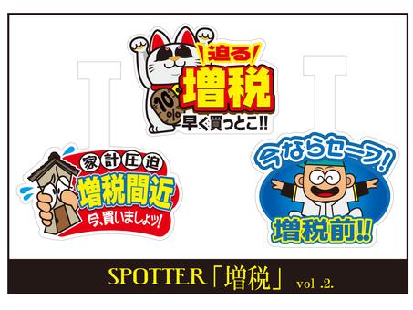 Promotional spotter