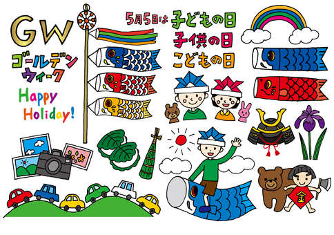 GW兒童日材料的分類