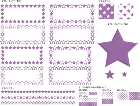 Star material set (purple) 01