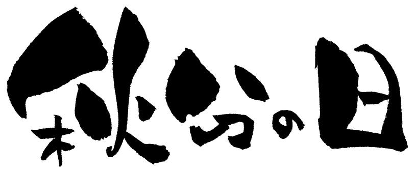 """Brush character """"Autumnal Equinox Day"""""""