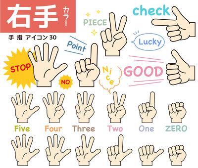 손가락 아이콘 30